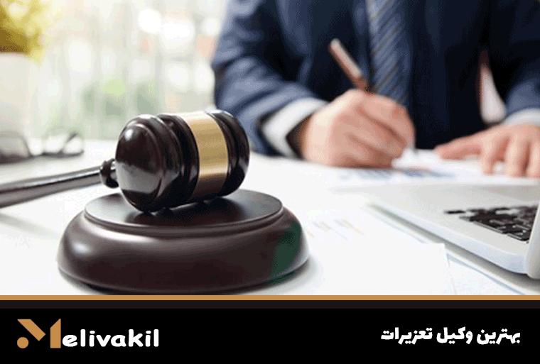 بهترین وکیل تعزیرات