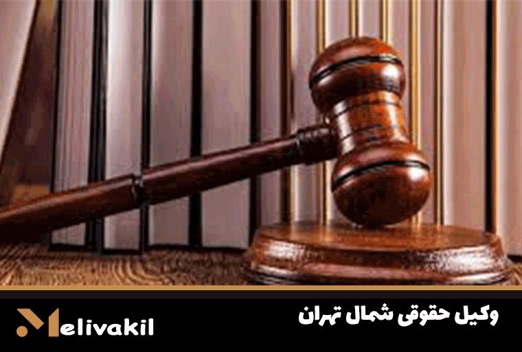 وکیل حقوقی شمال تهران