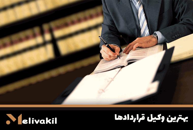 بهترین وکیل قراردادها