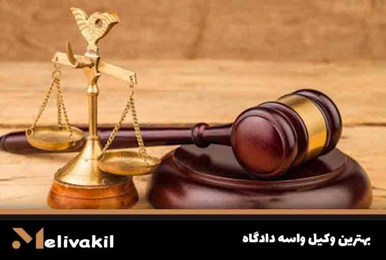 بهترین وکیل برای دادگاه
