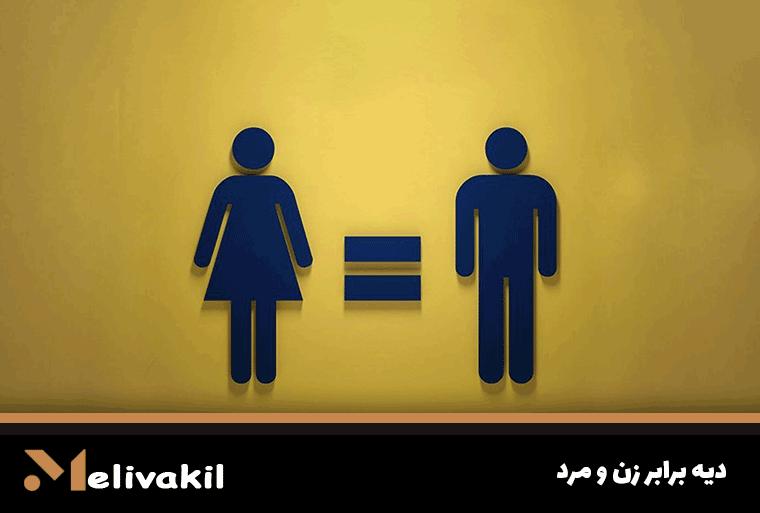دیه برابر زن و مرد