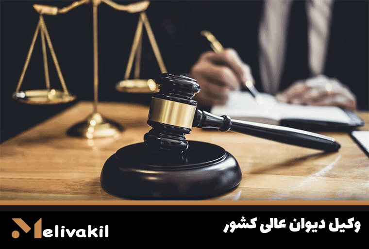 وکیل دیوان عالی کشور