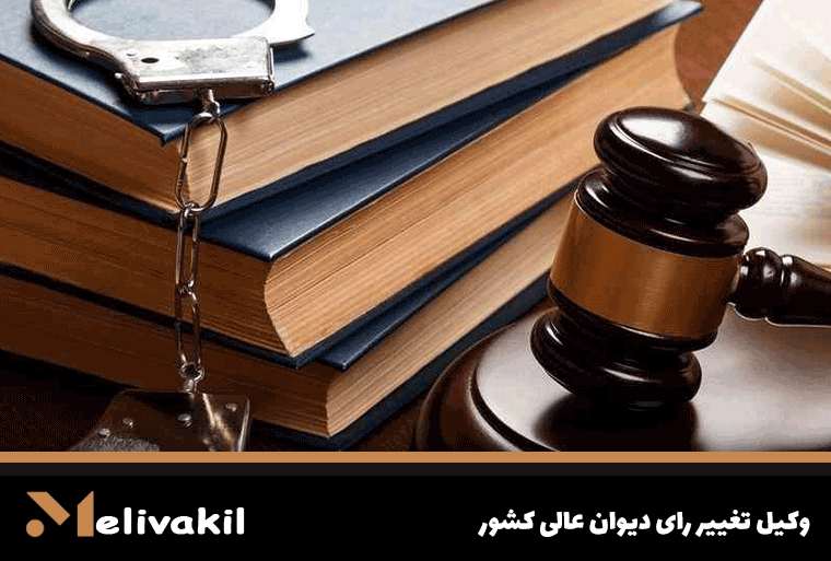 وکیل تغییر رای دیوان عالی کشور