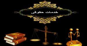 ارائه خدمات حقوقی