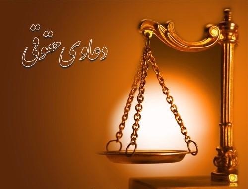 رسیدگی به دعاوی حقوقی