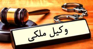 دادرسی دعاوی ملکی