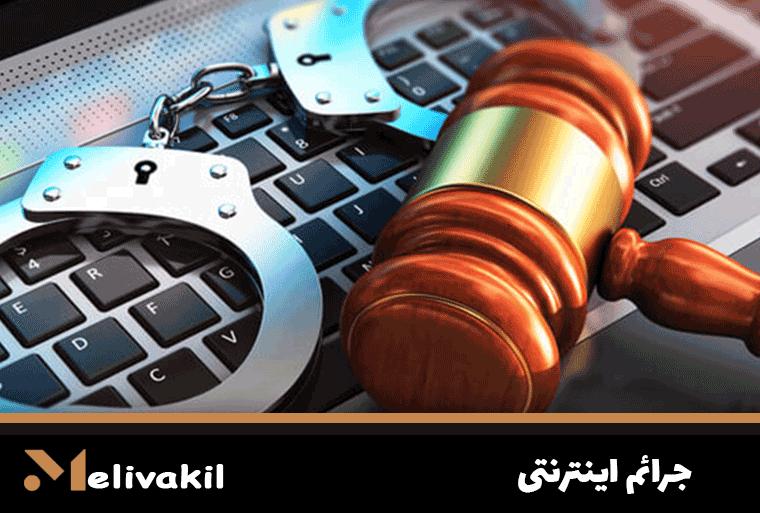 وکیل جرائم اینترنتی