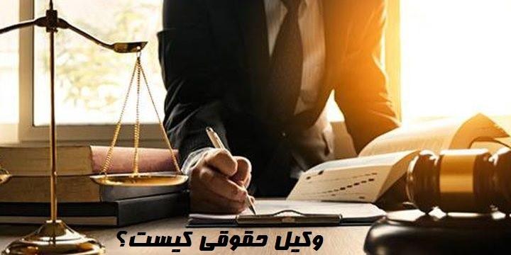 بهترین وکیل حقوقی